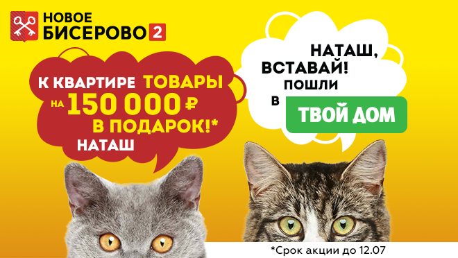 Жилой комплекс «Новое Бисерово 2» Квартиры от 2,2 млн рублей